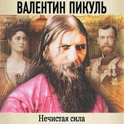 Пикуль Валентин - Нечистая сила (2016, Чонишвили Сергей)